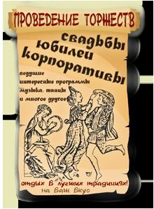 """Проведение торжеств в """"Дукорском Маёнтке"""""""