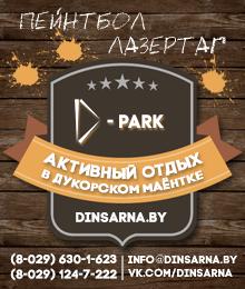 D-парк в Дукорском Маёнтке